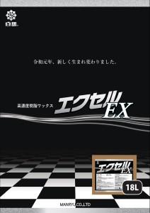 高濃度樹脂ワックス 白馬エクセルEX