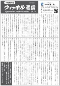 ウィッキル通信vol.16
