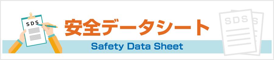 安全データシート SDS