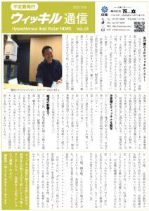 ウィッキル通信Vol.19