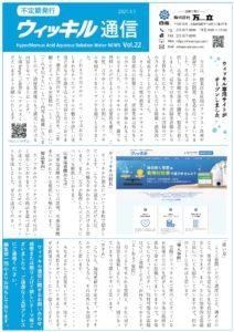 ウィッキル通信Vol.22 アンケート