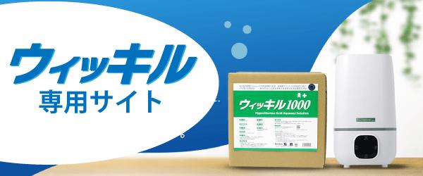 ウィッキル【専用サイト】